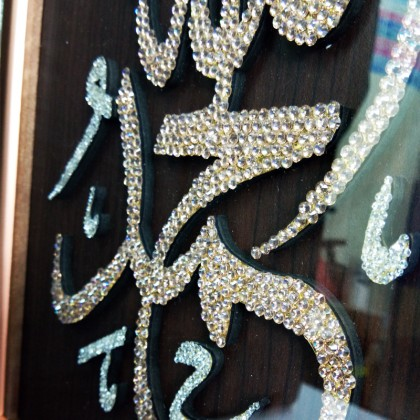 Calligraphy Wood and Mirror Frame Embellished with Crystal